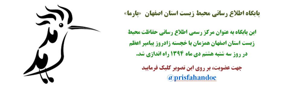 پایگاه اطلاع رسانی محیط زیست استان اصفهان  «پارما»